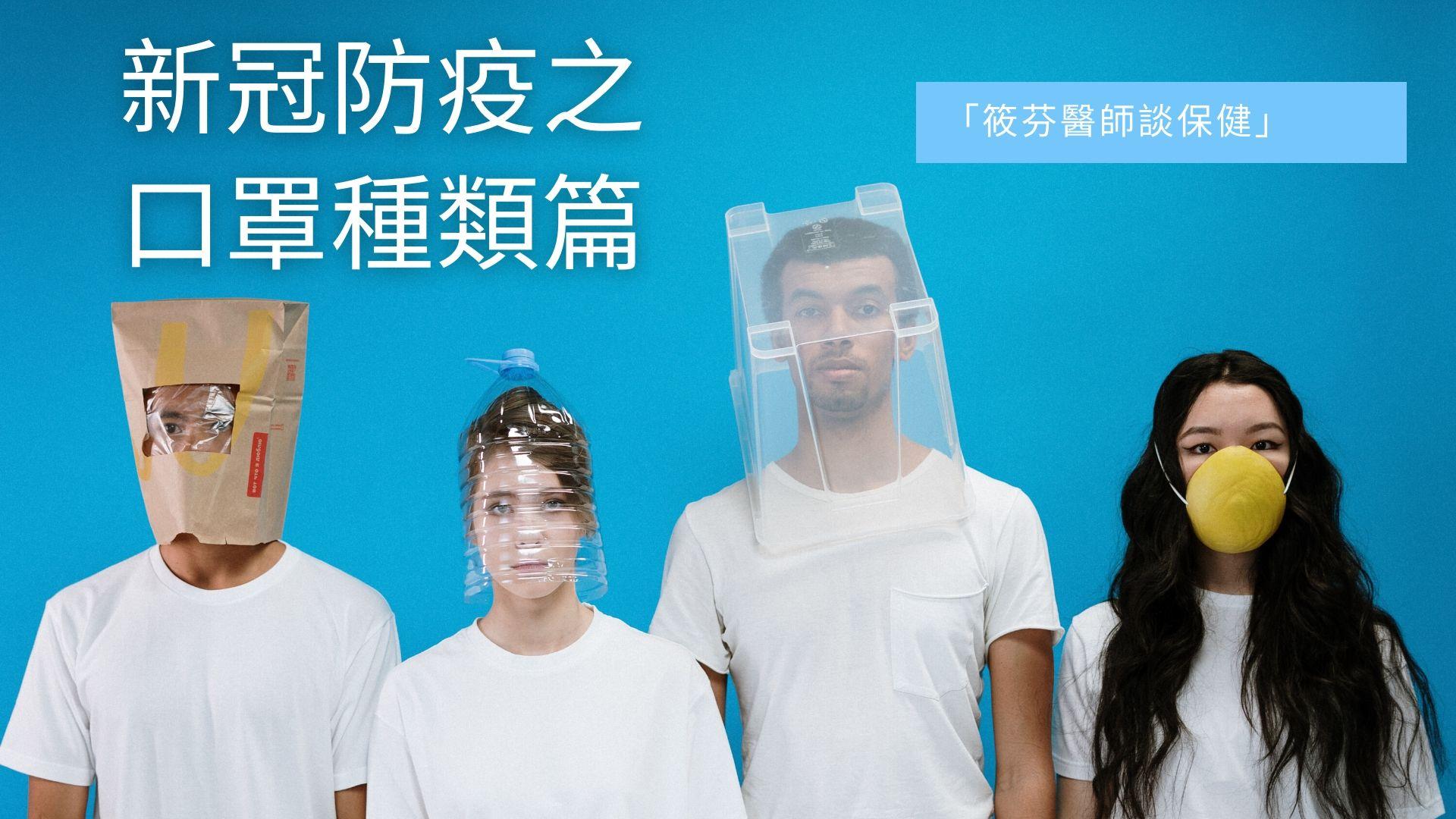 mask-kinds