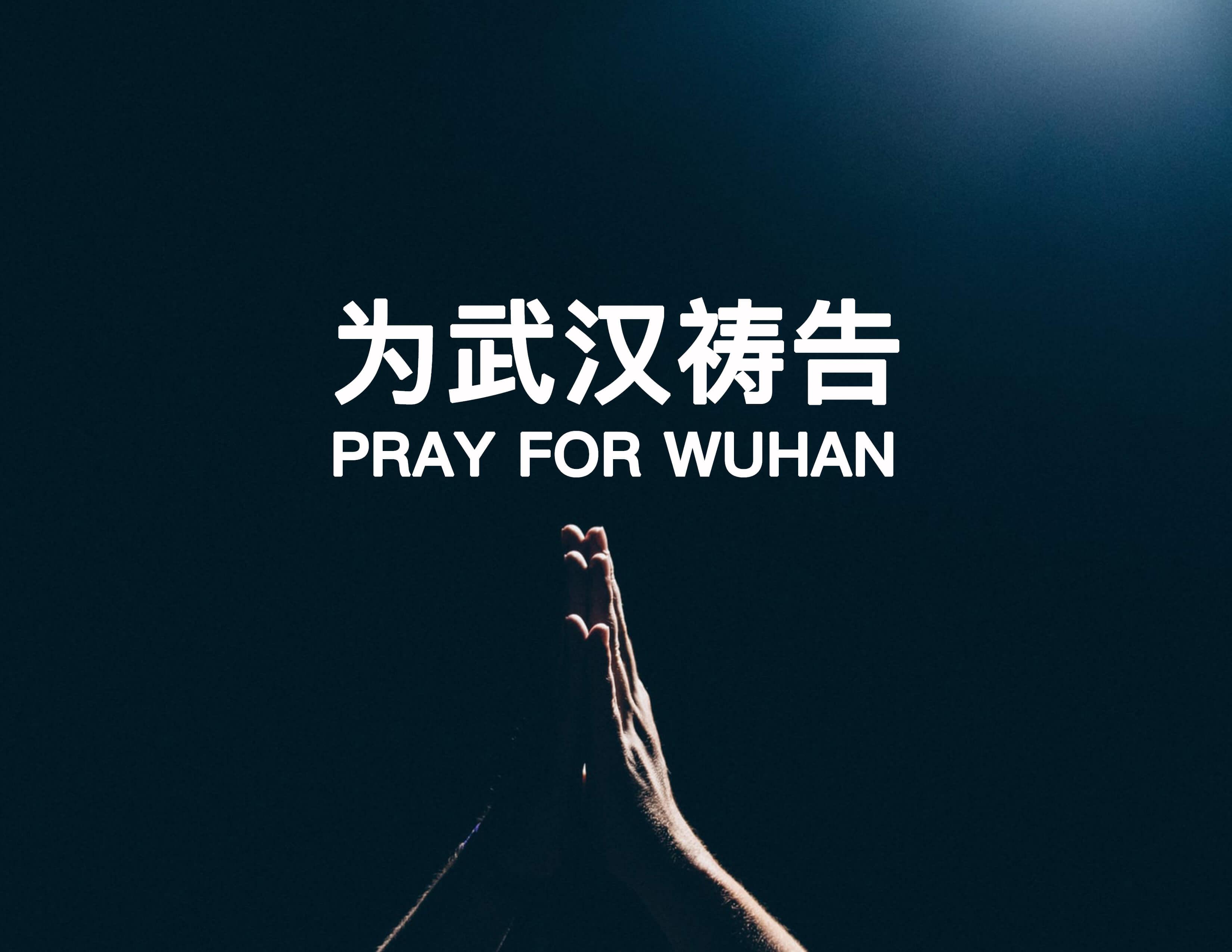 為武漢禱告