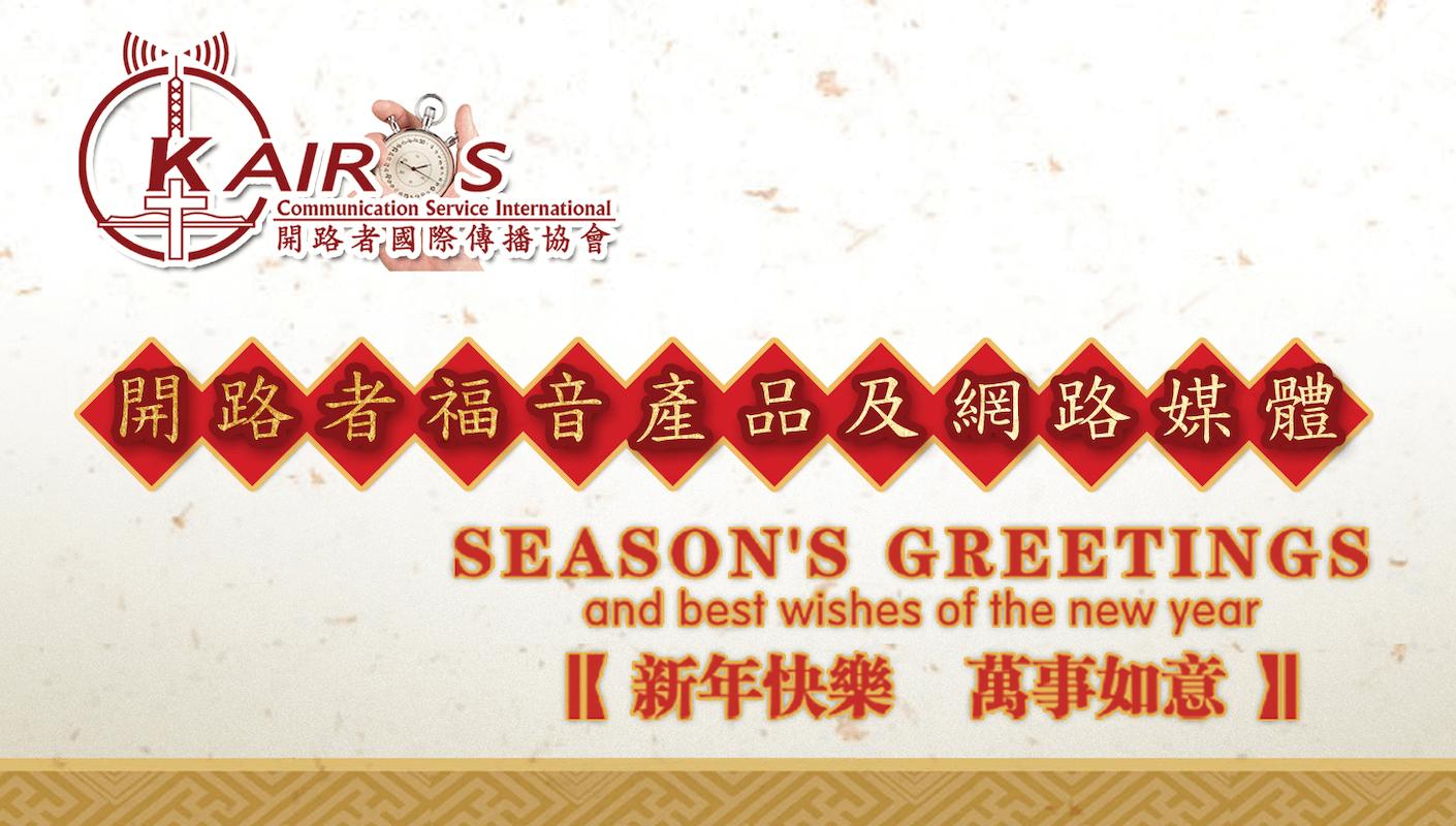 開路者祝您新年快樂
